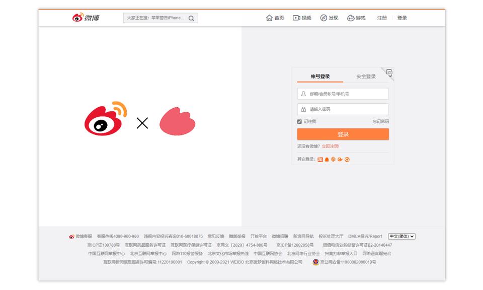 Mini Weibo