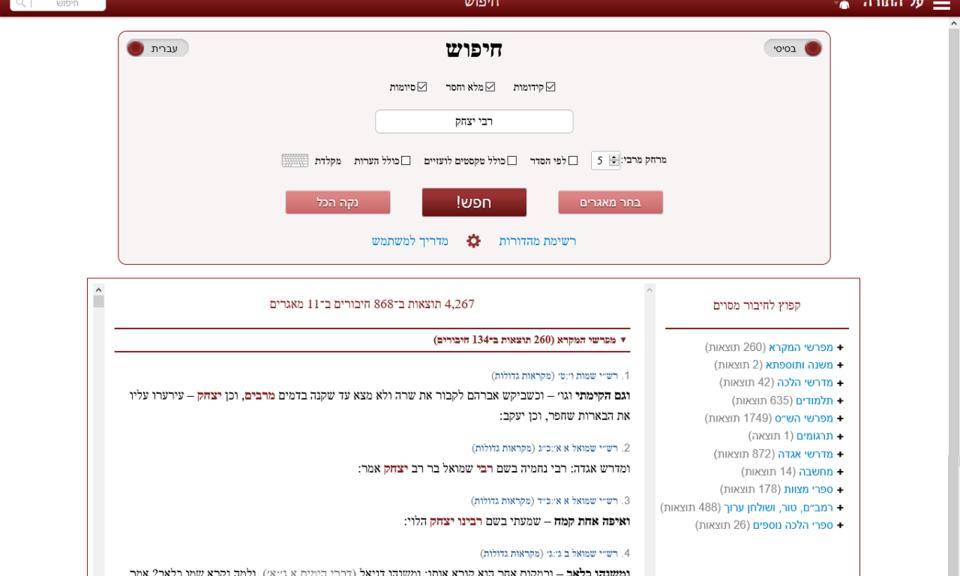 Search on ALHATORAH.ORG