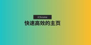 iChrome,可自定义的高效新标签页插件
