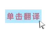Click to translate插件,单击翻译网页单词