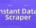 Instant Data Scraper插件,网页数据爬取插件,淘宝/亚马逊商品评论采集