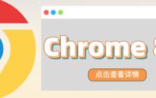 谷歌浏览器终于迎来更新,Chrome 81新功能特性一览
