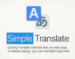 Simple Translate插件,划词谷歌翻译,谷歌网页翻译