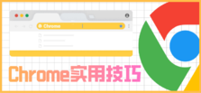 那些Chrome不为人知的高效隐藏技巧,让你的浏览器好用10倍