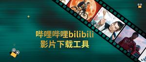 哔哩哔哩bilibili影片下载工具,B站视频下载插件,保存视频封面大图