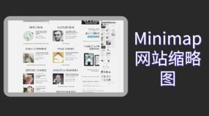 Minimap插件,在任意站点添加完整网页缩略图,快速进行网站定位