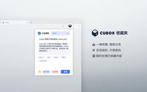 Cubox收藏夹插件,浏览器网络书签,多设备跨平台同步