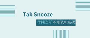 Tab Snooze,Chrome标签管理插件,休眠当前不用的标签页
