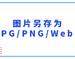 图片另存为JPG/PNG/WebP,为图片添加多功能右键菜单