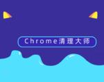 Chrome清理大师,高效清理浏览器缓存垃圾