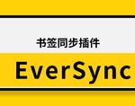 EverSync插件,浏览器书签同步插件,支持Chrome和Firefox书签同步