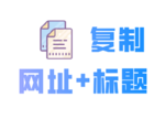 复制网址带标题插件,自动复制网址url及标题文本