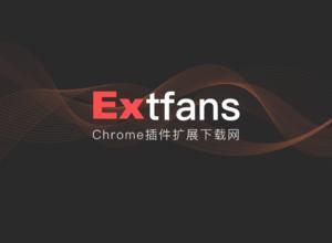 国内在哪里可以下载安装谷歌Chrome插件?