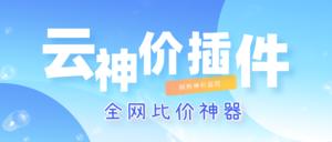 云神价:全网电商白菜价优惠监控推送,网购必备浏览器插件