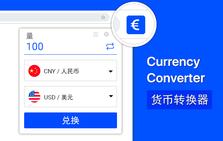 货币转换器插件,实时汇率在线查询换算,世界各国货币转换工具