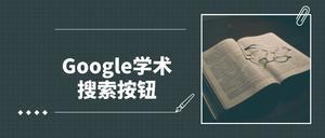 谷歌Google学术搜索按钮,提供大量论文检索,规范参考文献格式
