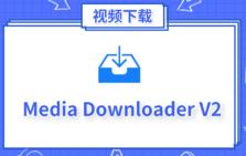 Media Downloader V2插件,全新网页视频资源嗅探下载工具