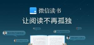 微信读书助手插件,备份笔记、一键听书、自动组队