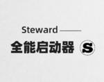 全能启动器Steward插件,管理浏览器插件/标签页/书签等