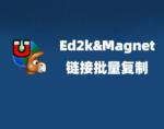 Ed2k&Magnet链接复制助手:电驴与磁力链接批量复制插件