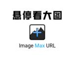 Image Max URL油猴脚本,鼠标悬停查看网页大图