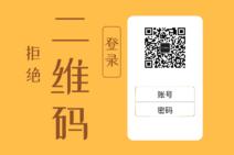 拒绝二维码登录油猴脚本,恢复网站默认使用账号密码登录