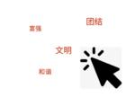 鼠标点击特效油猴脚本,可自定义显示文字内容