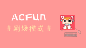 AcFun 剧场模式插件,一键切换剧场模式/FullScreen全屏/画中画,支持哔哩哔哩