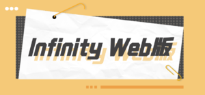 Infinity Web版正式上线,这可能是有史以来最好看的浏览器主页