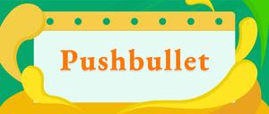 Pushbullet插件,Chrome文件传输,发送电脑文件至手机,在电脑中查看手机通知
