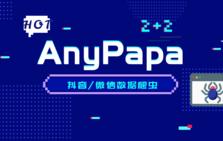 AnyPapa插件,抖音/微信公众号/知乎/淘宝数据爬虫工具