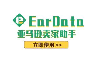 EarData亚马逊卖家助手插件,Amazon电商数据分析工具