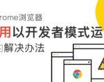去除Chrome浏览器「请停用以开发者模式运行」提示的解决办法