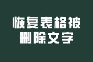 Typio Form Recovery插件,恢复表格中被删除的文字