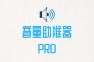 音量助推器Pro插件,Chrome标签页音量控制,最高放大6倍
