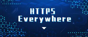 HTTPS Everywhere,网站加密插件,安全访问浏览器