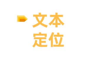 Inline Web Mark插件,内嵌式网页文本定位书签