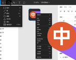 FigmaCN插件,设计工具Figma中文汉化翻译