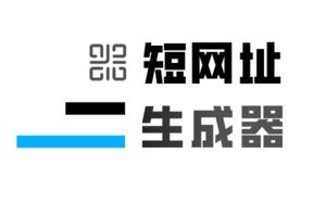 dll.im插件,短网址、二维码生成器
