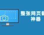 整张网页截图神器插件,一键保存整页网页截图