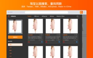 淘宝图片搜索插件,淘宝/阿里巴巴网站搜同款,以图搜图