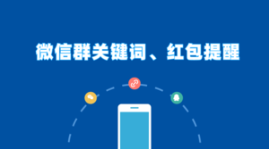 微信群关键词提醒插件,免打扰防错漏抢红包必备