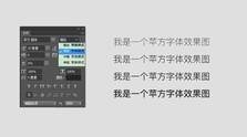 字体渲染油猴脚本,调整网页字体样式及阴影,支持自定义
