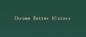Chrome Better History,以日历形式展现网页历史记录,指定查找日期