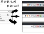 Context插件,Chrome插件管理,分组管理谷歌浏览器插件,批量禁用启用