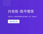 抖老板·账号管理插件,抖音/快手账号管理数据分析工具