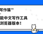 秘塔写作猫插件:AI智能中文写作工具上线浏览器版本!