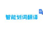 智能划词翻译油猴脚本,内置谷歌翻译/有道翻译,支持发音朗读