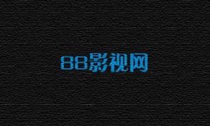 88影视简化插件油猴脚本,优化视频网站,屏蔽广告