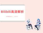 BiliBili清晰度破解油猴脚本,自动切换最高清晰度4K、1080P